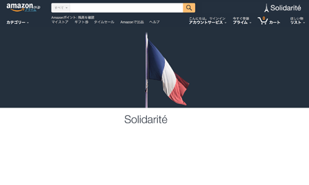 Amazon.co.jp Paris Solidarite