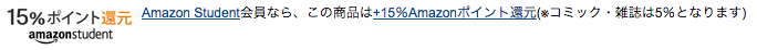 【Amazon Student限定】4月限定 『教科書・参考書』15%ポイント還元