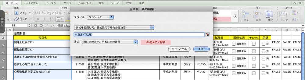 Excelスクリーンショット