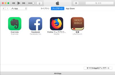 iTunes12.6.2スクリーンショット