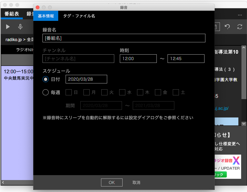 ネットラジオ録音 X