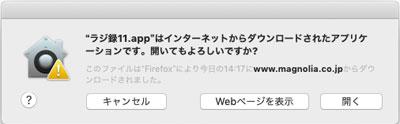 ラジ録11 OS起動警告